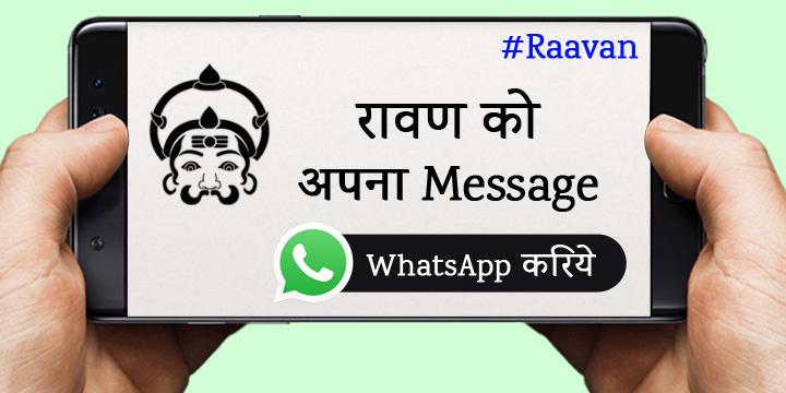 रावण को  WhatsApp करिये