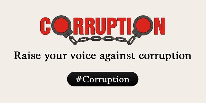 Corruption | भ्रष्टाचार