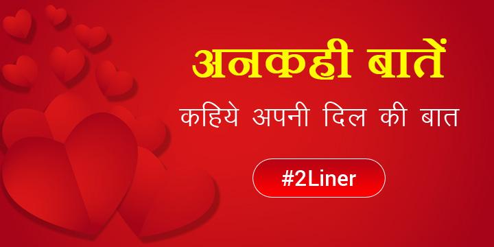 2 Liner