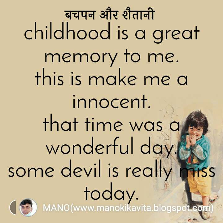 बचपन और शैतानी childhood is a great memory to me. this is make me a innocent. that time was a wonderful day. some devil is really miss today.