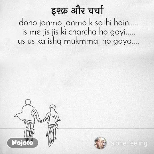 इश्क़ और चर्चा dono janmo janmo k sathi hain..... is me jis jis ki charcha ho gayi..... us us ka ishq mukmmal ho gaya....