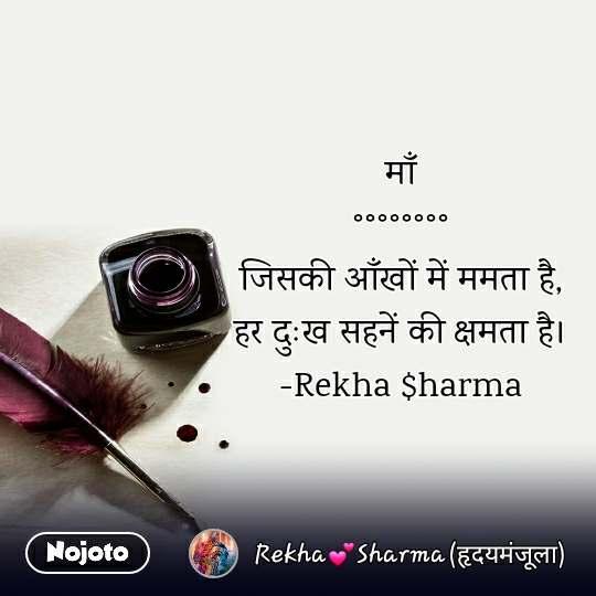 माँ °°°°°°°° जिसकी आँखों में ममता है, हर दुःख सहनें की क्षमता है। -Rekha $harma