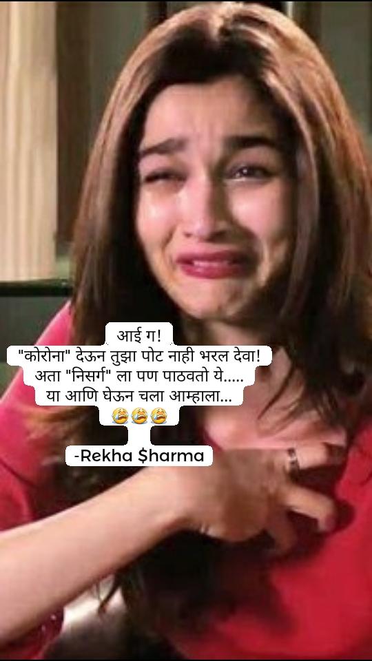 """आई ग! """"कोरोना"""" देऊन तुझा पोट नाही भरल देवा! अता """"निसर्ग"""" ला पण पाठवतो ये..... या आणि घेऊन चला आम्हाला... 😭😭😭  -Rekha $harma"""