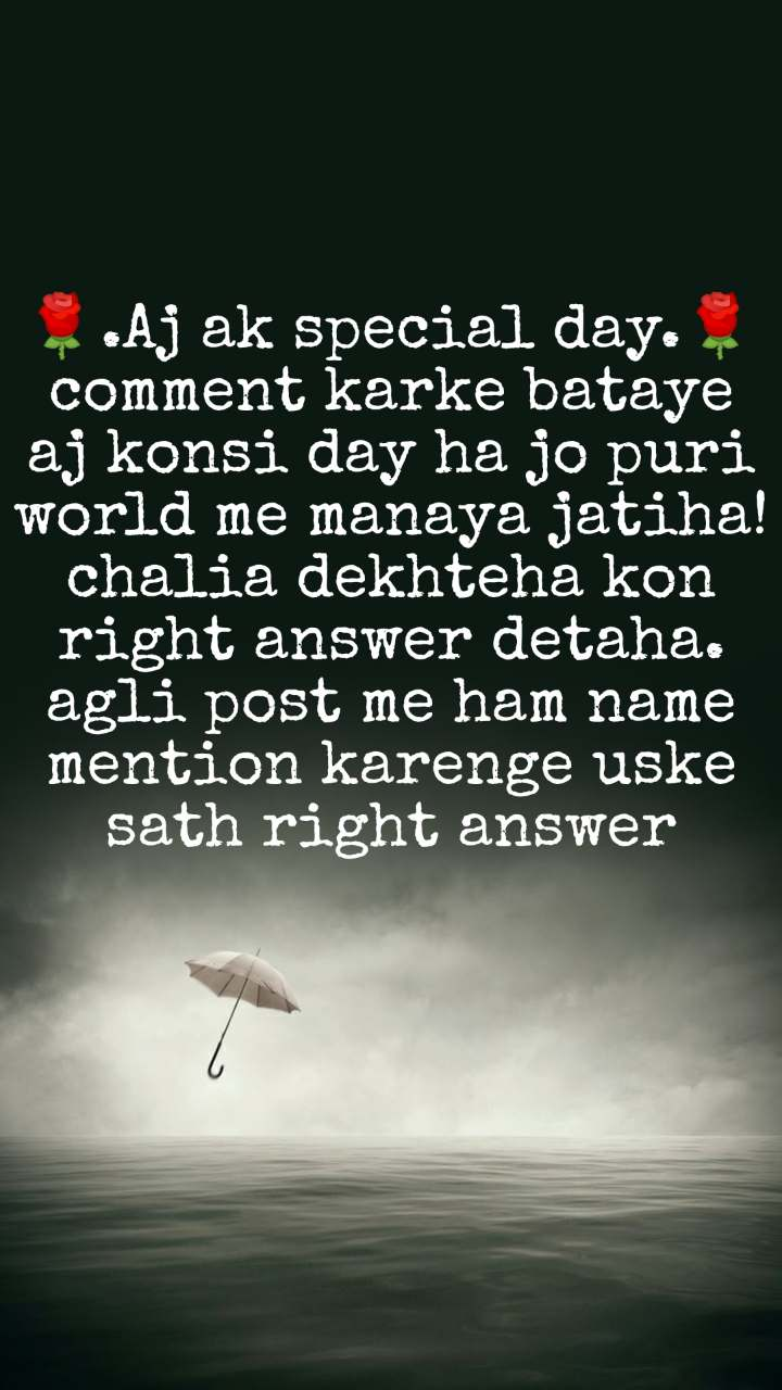 🌹.Aj ak special day.🌹 comment karke bataye aj konsi day ha jo puri world me manaya jatiha! chalia dekhteha kon right answer detaha. agli post me ham name mention karenge uske sath right answer