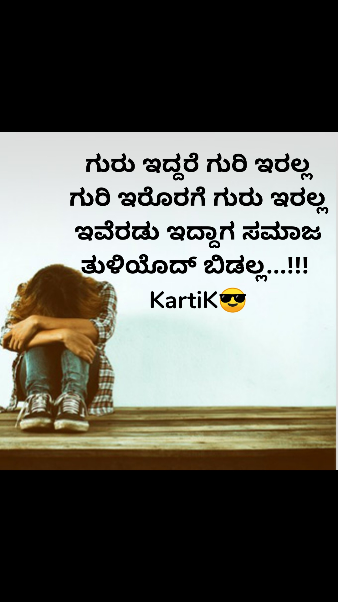 Sad thoughts in kannada