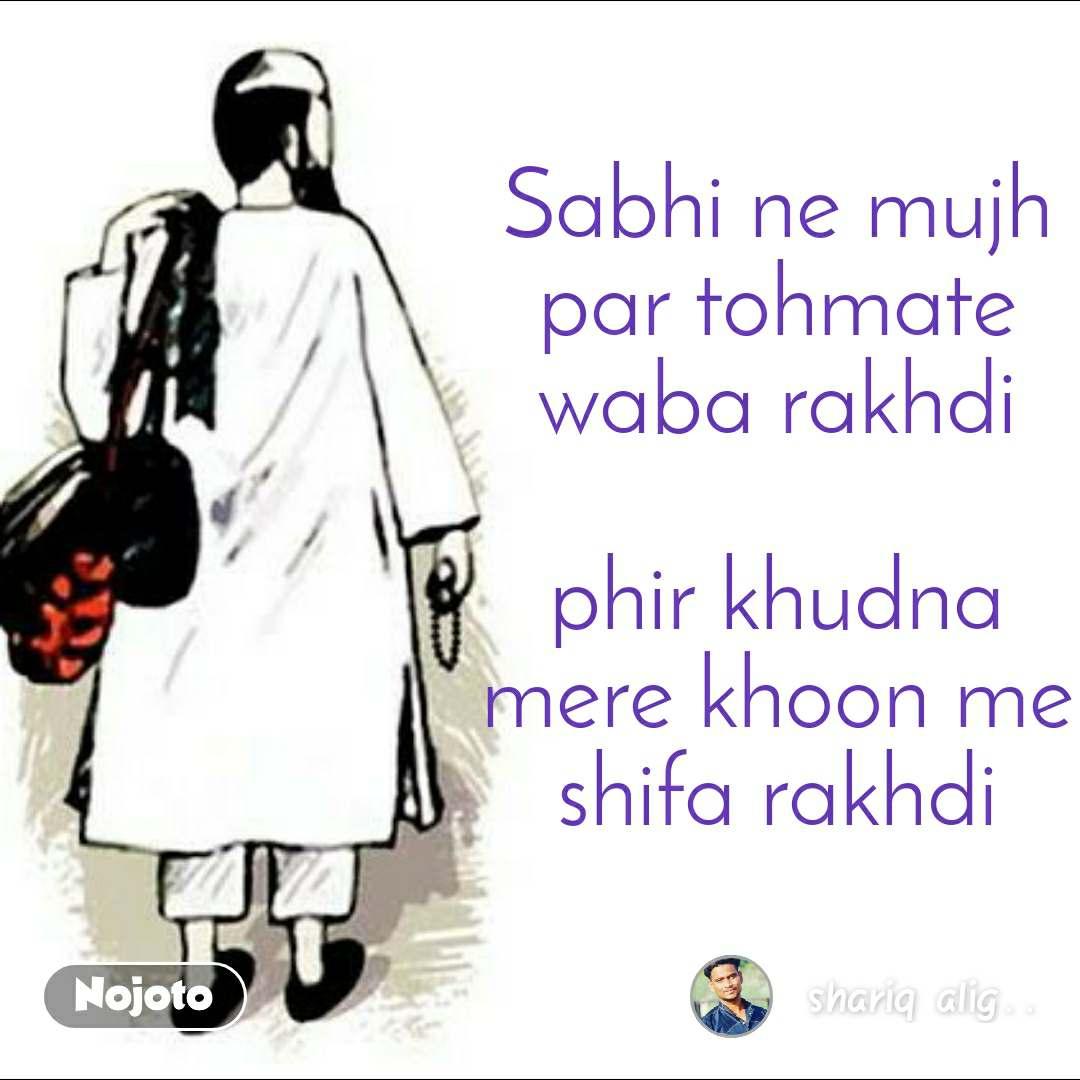 Sabhi ne mujh par tohmate waba rakhdi  phir khudna mere khoon me shifa rakhdi