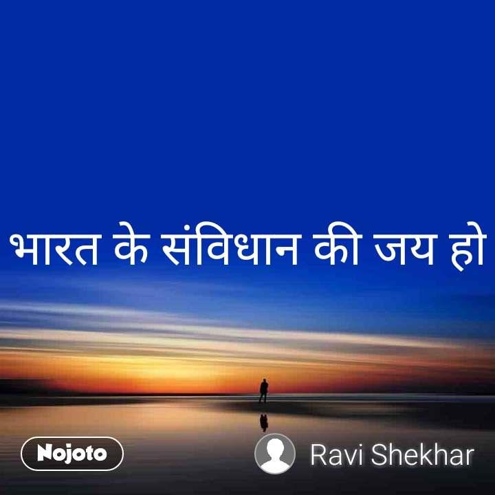 भारत के संविधान की जय हो