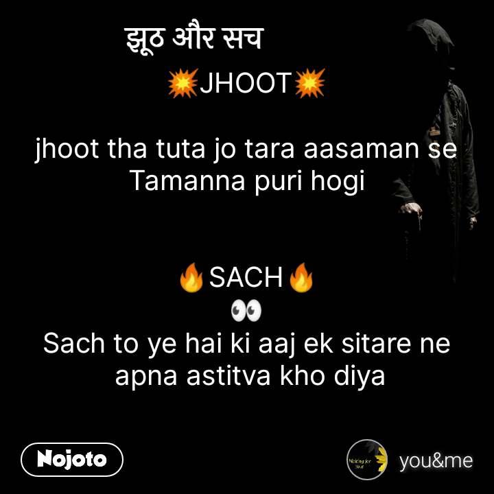 झूठ और सच 💥JHOOT💥  jhoot tha tuta jo tara aasaman se Tamanna puri hogi   🔥SACH🔥 👀 Sach to ye hai ki aaj ek sitare ne  apna astitva kho diya