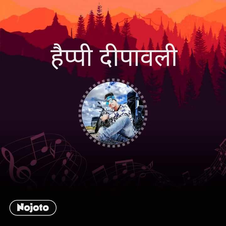 हैप्पी दीपावली