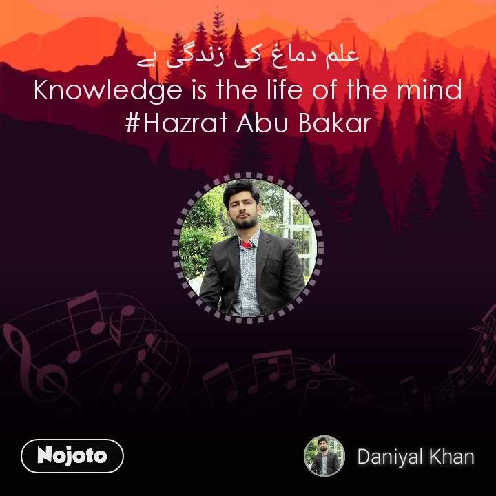 علم دماغ کی زندگی ہے Knowledge is the life of the mind #Hazrat Abu Bakar