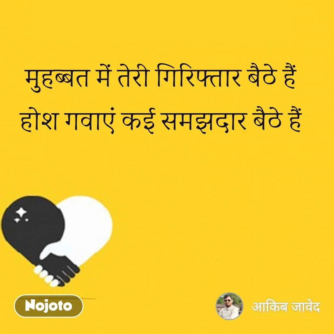 Pyar aur Dosti मुहब्बत में तेरी गिरिफ्तार बैठे हैं होश गवाएं कई समझदार बैठे हैं #NojotoQuote