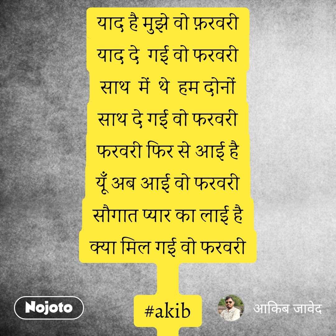 Hindi SMS shayari  याद है मुझे वो फ़रवरी याद दे  गई वो फरवरी साथ  में  थे  हम दोनों साथ दे गई वो फरवरी फरवरी फिर से आई है यूँ अब आई वो फरवरी सौगात प्यार का लाई है क्या मिल गई वो फरवरी  #akib      #NojotoQuote