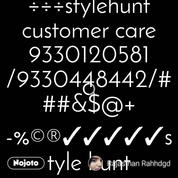 stylehunt customer care 933Ol2058l/933O448442/###&$@+-%©®✓✓✓✓✓style hunt customer care ✓✓✓✓✓✓✓✓÷÷÷stylehunt customer care 9330120581/9330448442/###&$@+-%©®✓✓✓✓✓style hunt customer care ✓✓✓✓✓✓✓✓÷÷÷