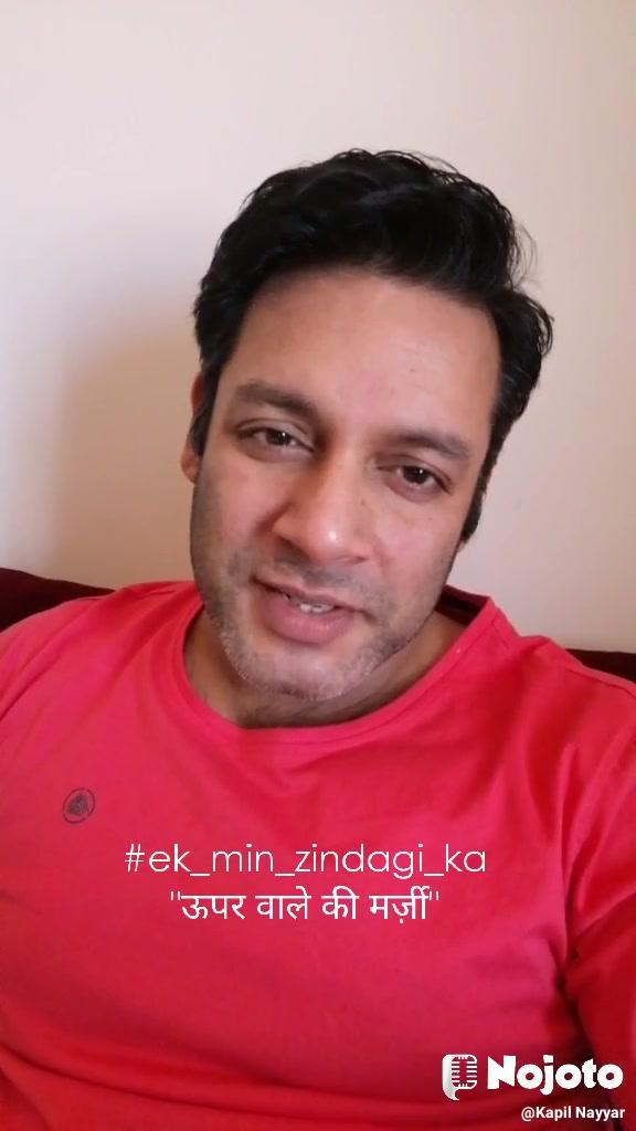 "#ek_min_zindagi_ka ""ऊपर वाले की मर्ज़ी"""