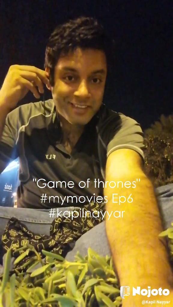 """""""Game of thrones"""" #mymovies Ep6 #kapilnayyar"""