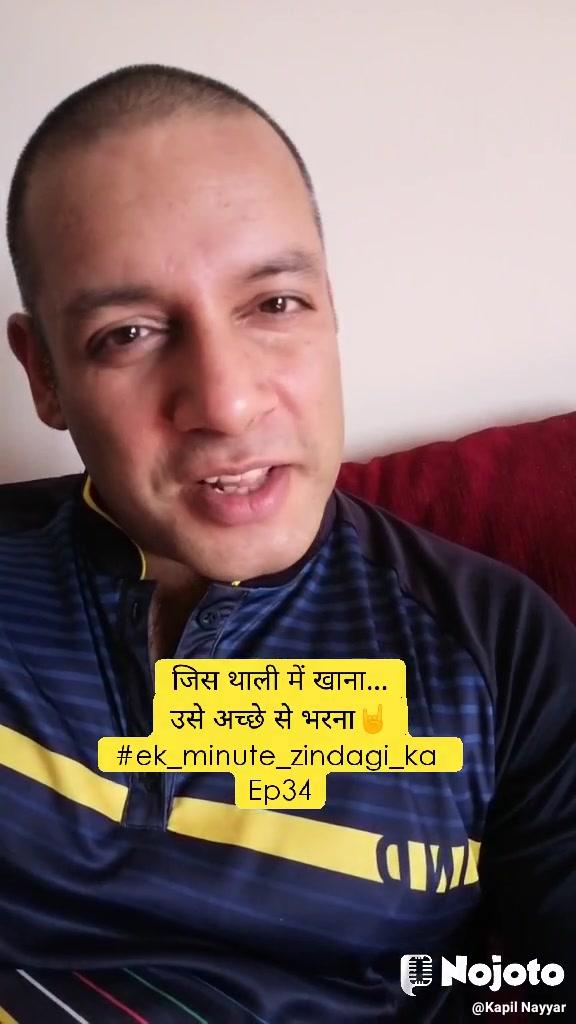 जिस थाली में खाना... उसे अच्छे से भरना🤘 #ek_minute_zindagi_ka  Ep34