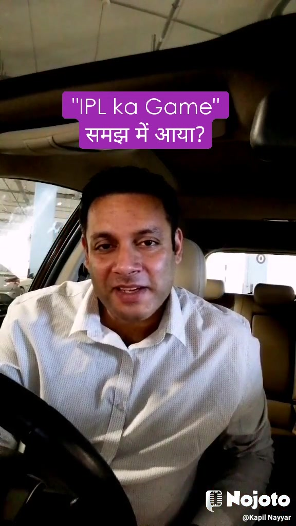 """""""IPL ka Game"""" समझ में आया?"""