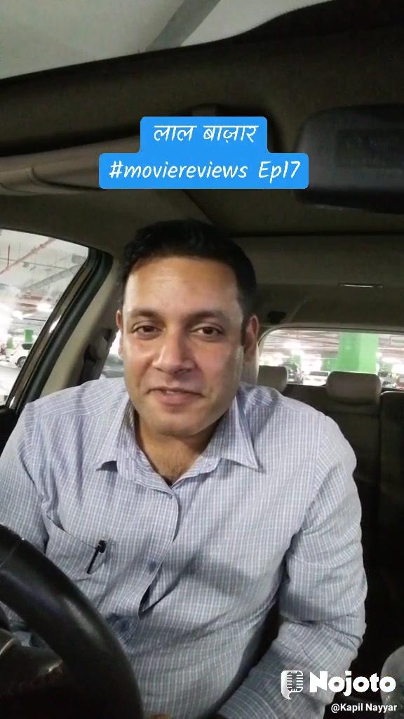 लाल बाज़ार #moviereviews Ep17