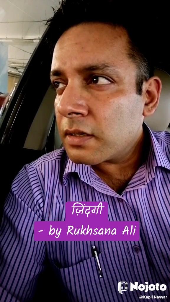 ज़िंदगी - by Rukhsana Ali