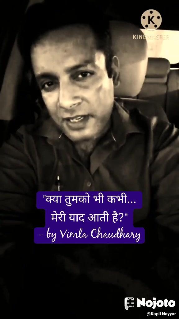 """""""क्या तुमको भी कभी... मेरी याद आती है?"""" - by Vimla Chaudhary"""