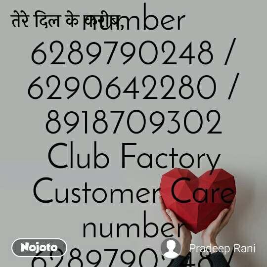 तेरे दिल के करीब Club Factory Customer Care number 6289790248 / 6290642280 /8918709302 Club Factory Customer Care number 6289790248 / 6290642280 /8918709302 Club Factory Customer Care number 6289790248 / 6290642280 /8918709302 Club Factory Customer Care number 6289790248 / 6290642280 /8918709302