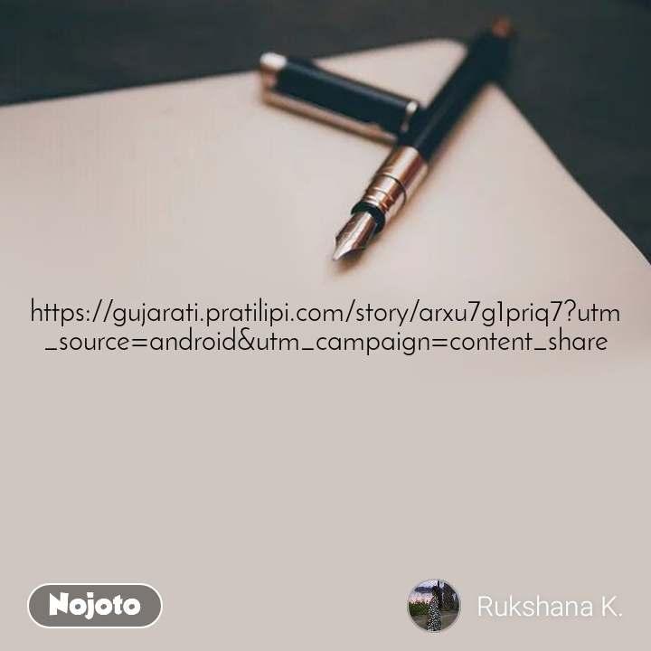 https://gujarati.pratilipi.com/story/arxu7g1priq7?utm_source=android&utm_campaign=content_share