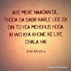 Alfaz_Aur_Sufi Ishq me toota hua dil kaha lekar jaye, chalo koi to hoga hume samjnewala.