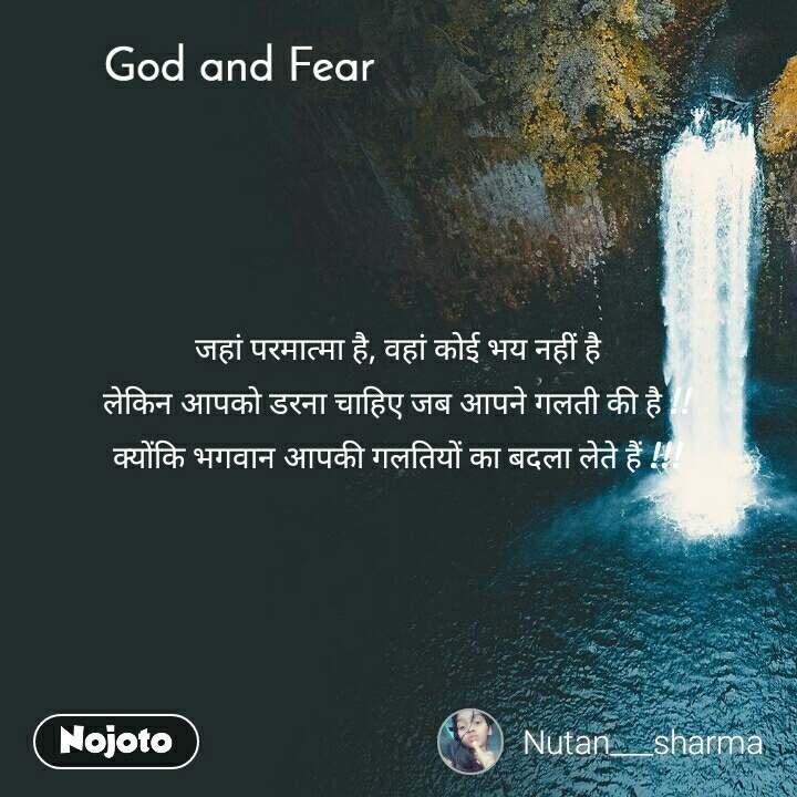 God and Fear जहां परमात्मा है, वहां कोई भय नहीं है लेकिन आपको डरना चाहिए जब आपने गलती की है !! क्योंकि भगवान आपकी गलतियों का बदला लेते हैं !!!
