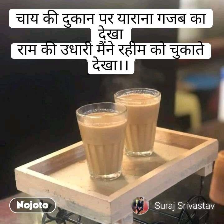 चाय की दुकान पर याराना गजब का देखा राम की उधारी मैंने रहीम को चुकाते देखा।।