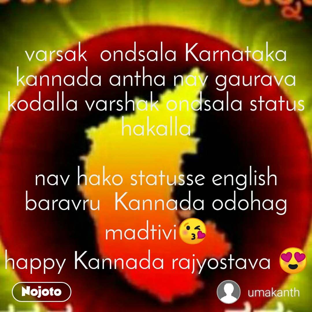 varsak  ondsala Karnataka kannada antha nav gaurava kodalla varshak ondsala status hakalla  nav hako statusse english baravru  Kannada odohag madtivi😘 happy Kannada rajyostava 😍