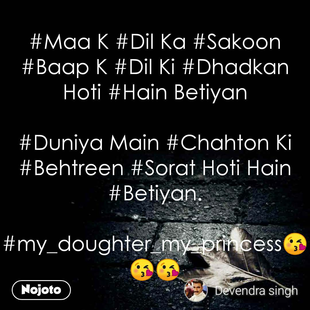 #Maa K #Dil Ka #Sakoon #Baap K #Dil Ki #Dhadkan Hoti #Hain Betiyan  #Duniya Main #Chahton Ki #Behtreen #Sorat Hoti Hain #Betiyan.  #my_doughter_my_princess😘😘😘