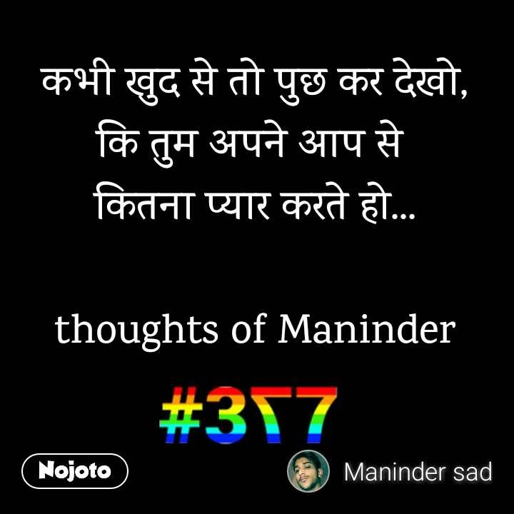 377 कभी खुद से तो पुछ कर देखो, कि तुम अपने आप से  कितना प्यार करते हो...  thoughts of Maninder