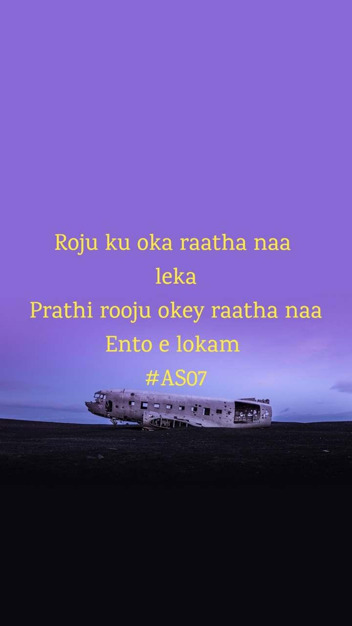 Roju ku oka raatha naa  leka Prathi rooju okey raatha naa Ento e lokam  #AS07