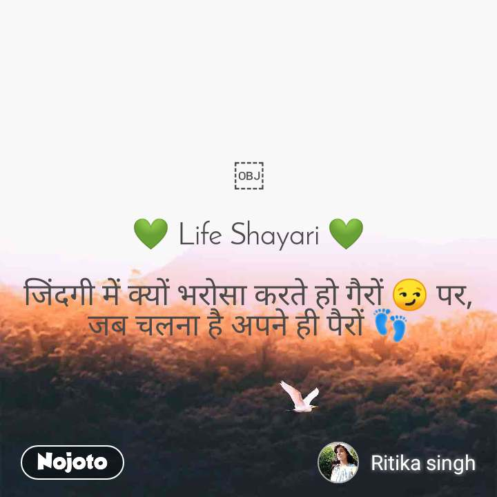 💚 Life Shayari 💚  जिंदगी में क्यों भरोसा करते हो गैरों 😏 पर, जब चलना है अपने ही पैरों 👣