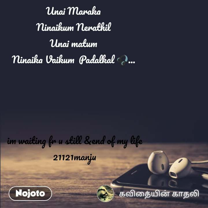 Unai Maraka  Ninaikum Nerathil  Unai matum  Ninaika Vaikum  Padalkal ЁЯОз...      im waiting fr u still &end of my life 21121manju