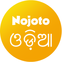 Nojoto ଓଡ଼ିଆ Use #NojotoOdia #Nojotoଓଡ଼ିଆ while posting the story to get featured