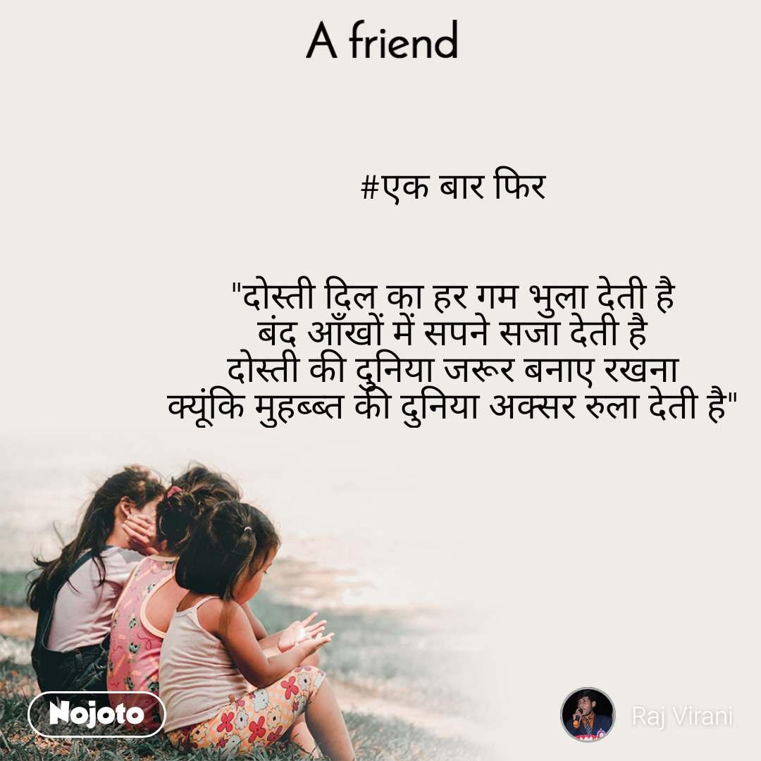 """#एक बार फिर   """"दोस्ती दिल का हर गम भुला देती है बंद आँखों में सपने सजा देती है दोस्ती की दुनिया जरूर बनाए रखना क्यूंकि मुहब्ब्त की दुनिया अक्सर रुला देती है"""""""