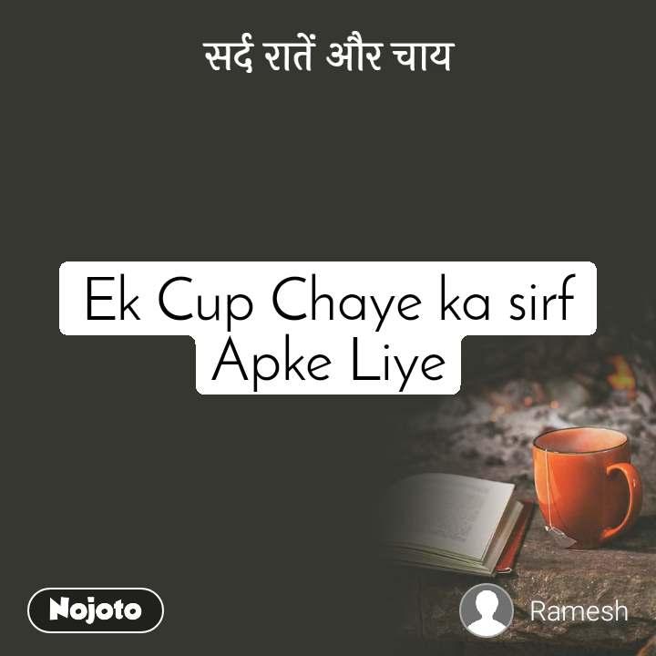 सर्द रातें और चाय Ek Cup Chaye ka sirf Apke Liye