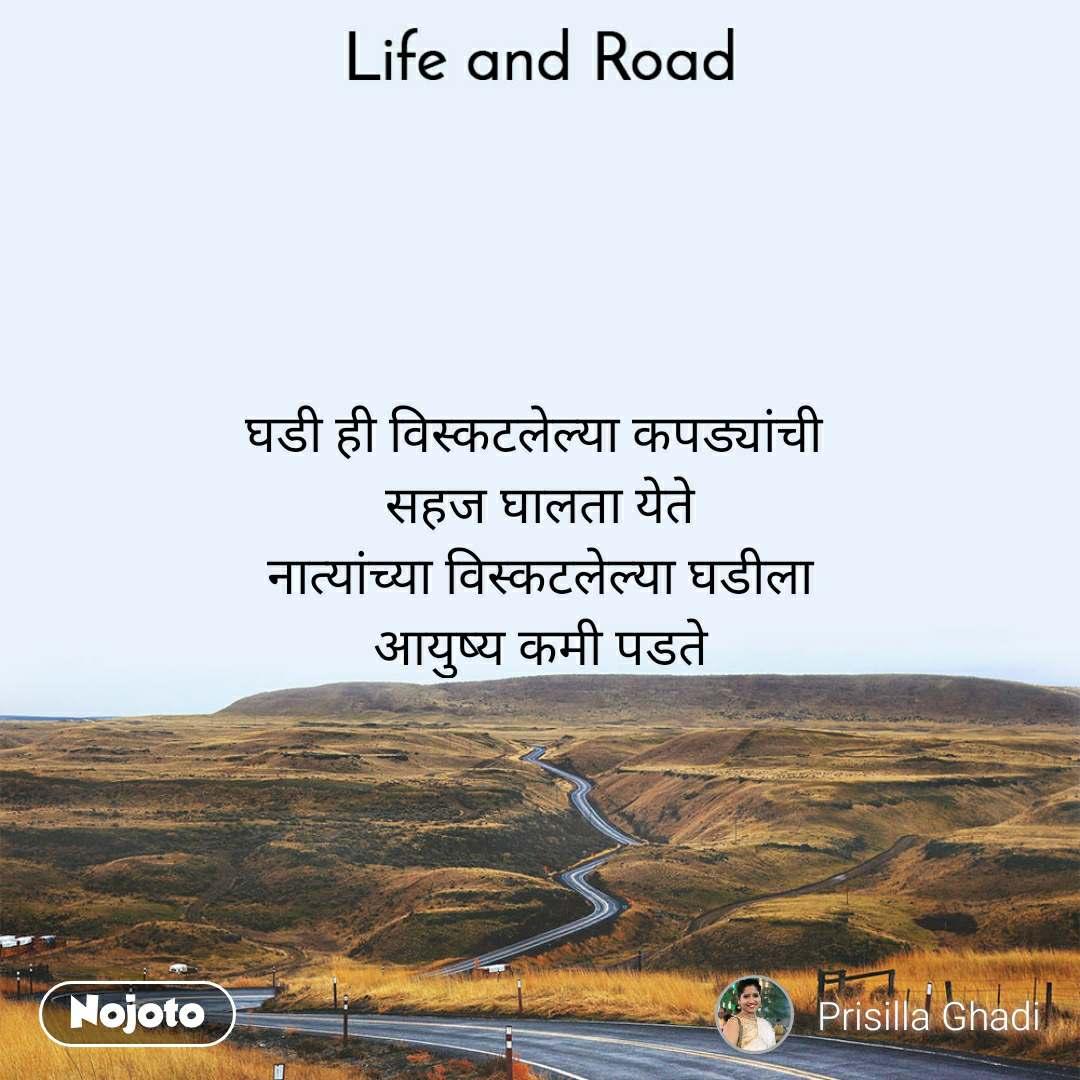 Life and Road  рдШрдбреА рд╣реА рд╡рд┐рд╕реНрдХрдЯрд▓реЗрд▓реНрдпрд╛ рдХрдкрдбреНрдпрд╛рдВрдЪреА  рд╕рд╣рдЬ рдШрд╛рд▓рддрд╛ рдпреЗрддреЗ рдирд╛рддреНрдпрд╛рдВрдЪреНрдпрд╛ рд╡рд┐рд╕реНрдХрдЯрд▓реЗрд▓реНрдпрд╛ рдШрдбреАрд▓рд╛ рдЖрдпреБрд╖реНрдп рдХрдореА рдкрдбрддреЗ