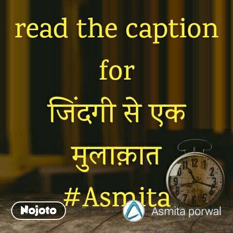 read the caption for जिंदगी से एक मुलाक़ात #Asmita