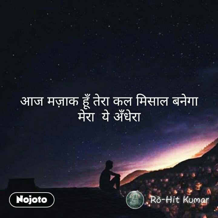 Night sms quotes messages in hindi  आज मज़ाक हूँ तेरा कल मिसाल बनेगा  मेरा  ये अँधेरा  #NojotoQuote