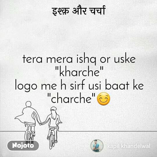 """इश्क़ और चर्चा tera mera ishq or uske """"kharche"""" logo me h sirf usi baat ke """"charche""""😊"""