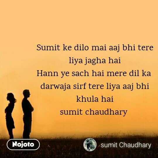 Sumit ke dilo mai aaj bhi tere liya jagha hai Hann ye sach hai mere dil ka  darwaja sirf tere liya aaj bhi khula hai sumit chaudhary