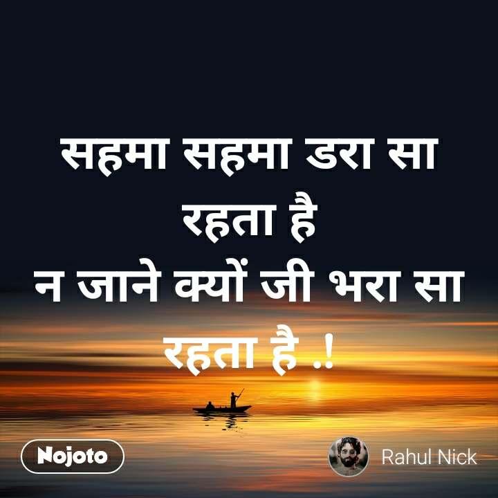 सहमा सहमा डरा सा रहता है न जाने क्यों जी भरा सा रहता है .!