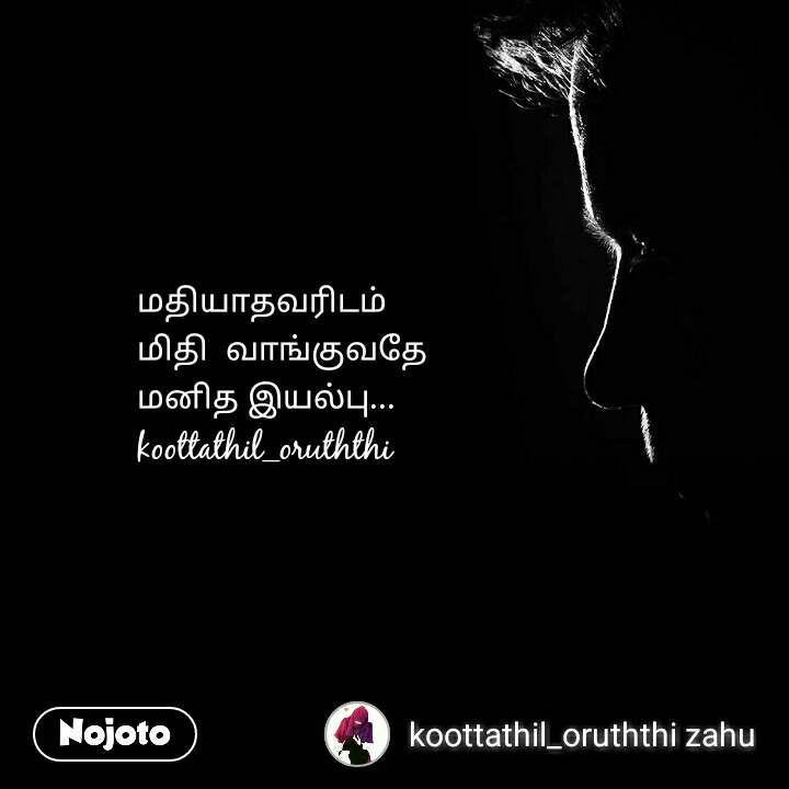 மதியாதவரிடம்  மிதி  வாங்குவதே   மனித இயல்பு... koottathil_oruththi