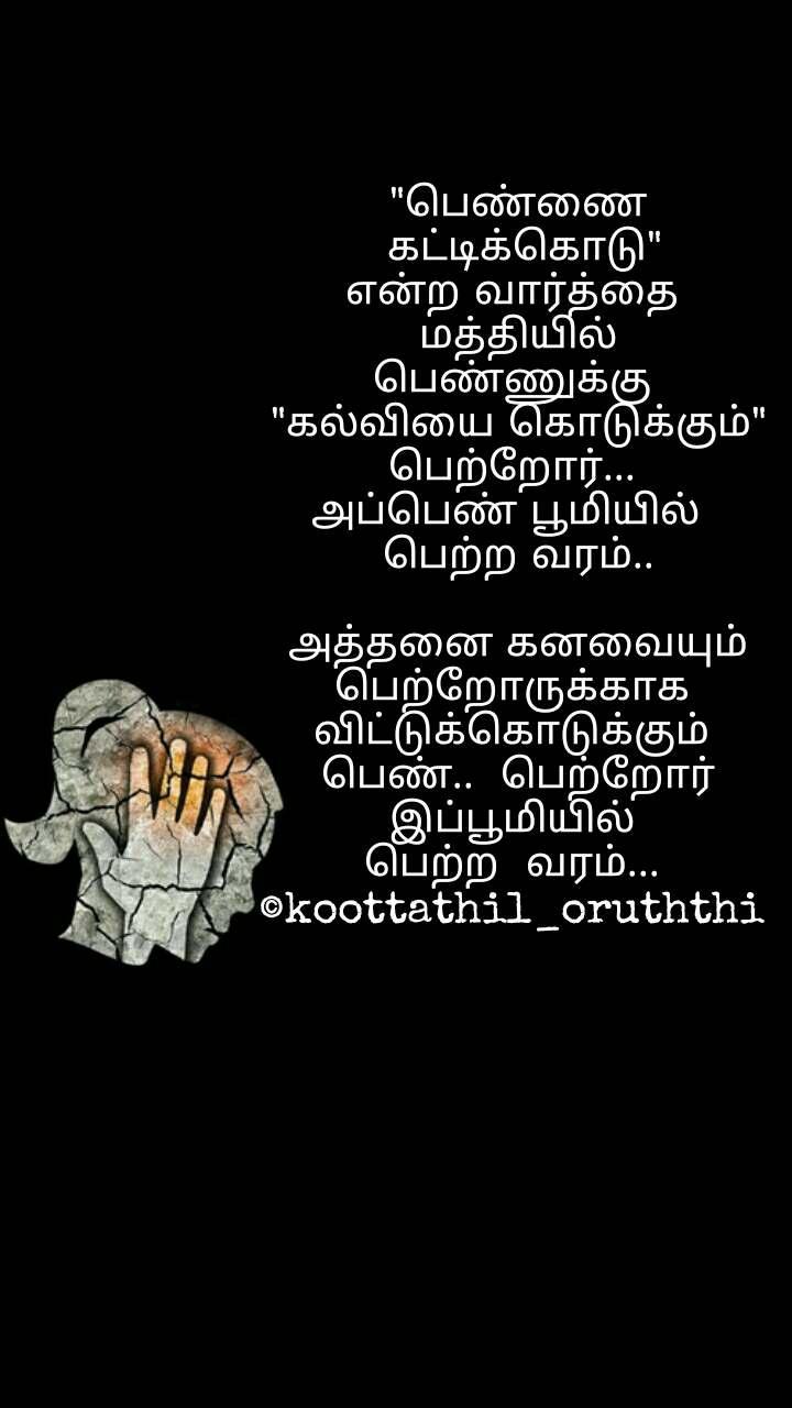"""Girl quotes in Hindi """"பெண்ணை  கட்டிக்கொடு"""" என்ற வார்த்தை  மத்தியில் பெண்ணுக்கு  """"கல்வியை கொடுக்கும்"""" பெற்றோர்...  அப்பெண் பூமியில்   பெற்ற வரம்..  அத்தனை கனவையும் பெற்றோருக்காக  விட்டுக்கொடுக்கும்  பெண்..  பெற்றோர் இப்பூமியில்  பெற்ற  வரம்...  ©koottathil_oruththi"""