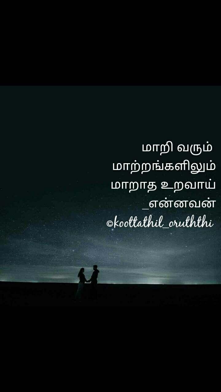 மாறி வரும்  மாற்றங்களிலும் மாறாத உறவாய்                    _என்னவன் ©koottathil_oruththi