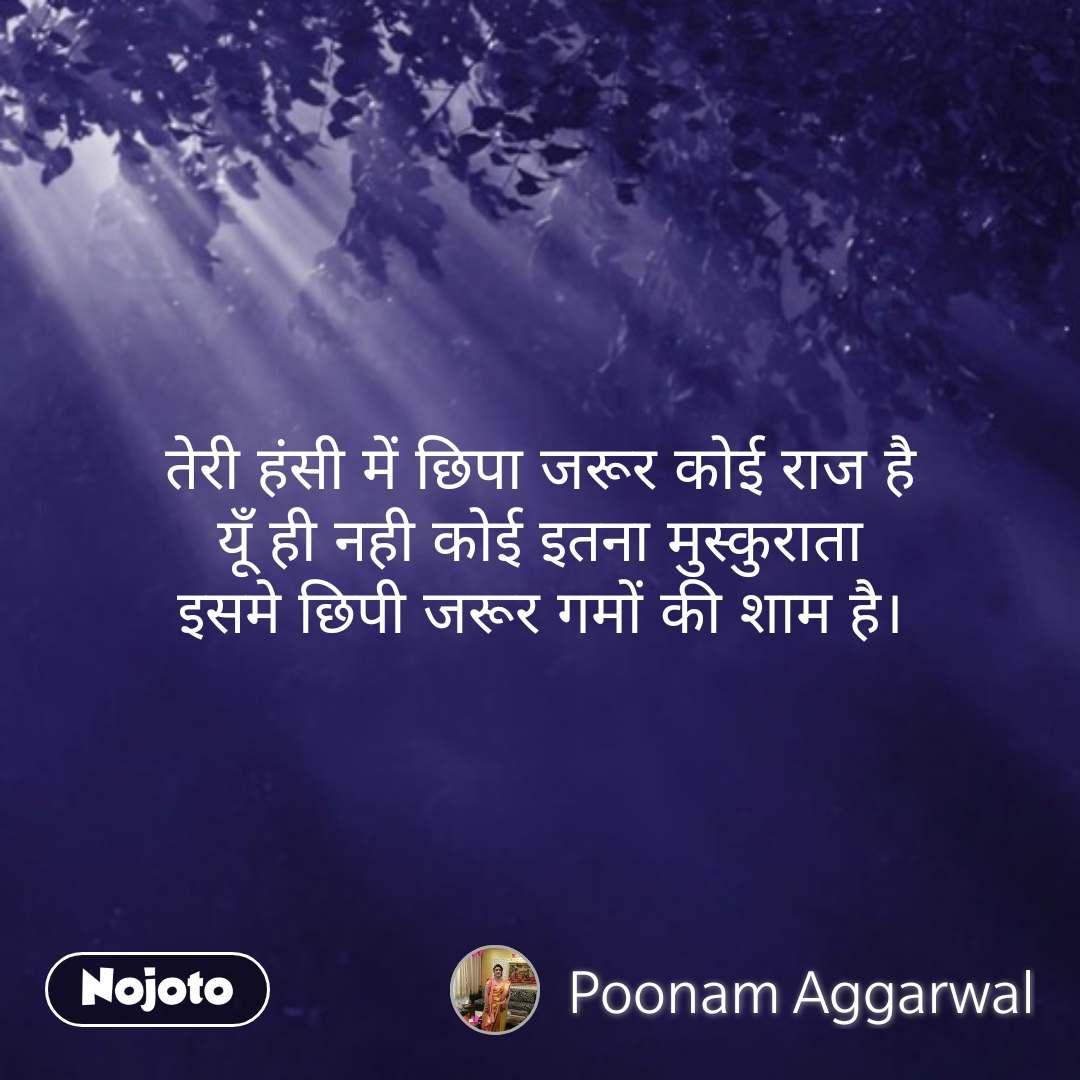 bhagwan quotes  तेरी हंसी में छिपा जरूर कोई राज है यूँ ही नही कोई इतना मुस्कुराता इसमे छिपी जरूर गमों की शाम है। #NojotoQuote