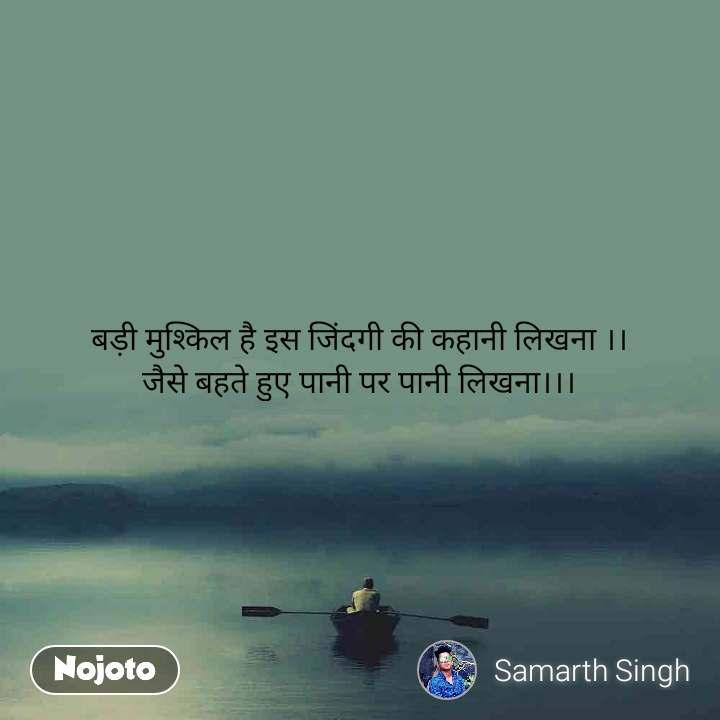 बड़ी मुश्किल है इस जिंदगी की कहानी लिखना ।। जैसे बहते हुए पानी पर पानी लिखना।।।