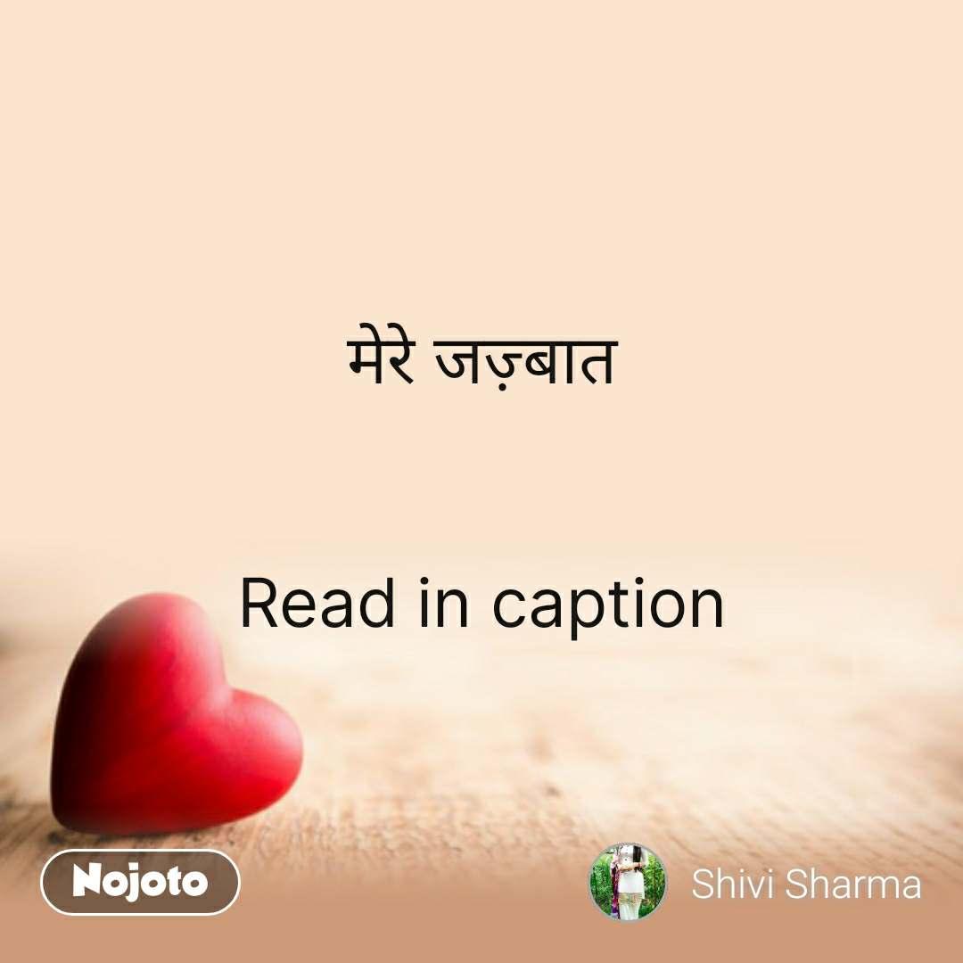 Dil Shayari  मेरे जज़्बात   Read in caption #NojotoQuote
